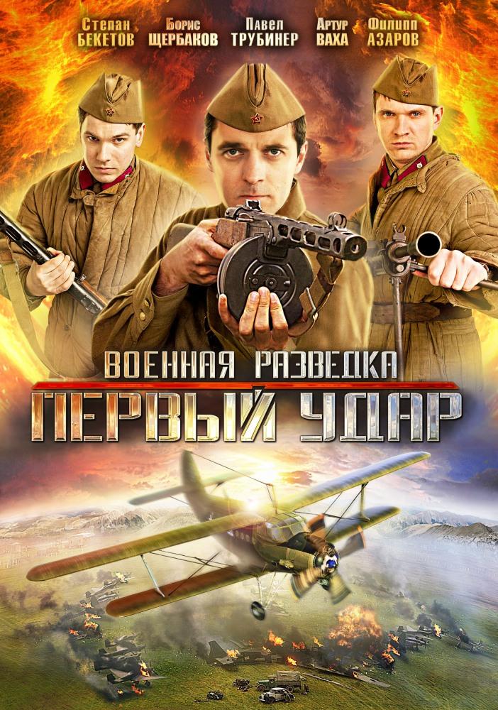 скачать военные российские сериалы через торрент