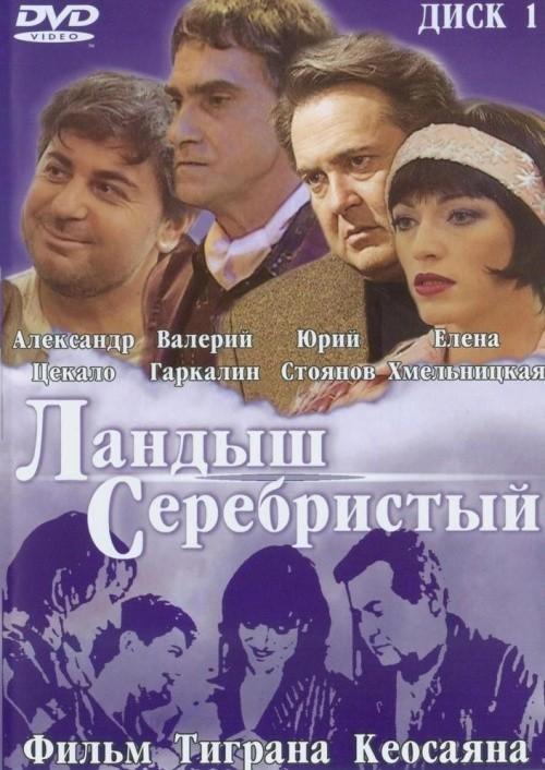 Битлборги смотреть онлайн на русском языке