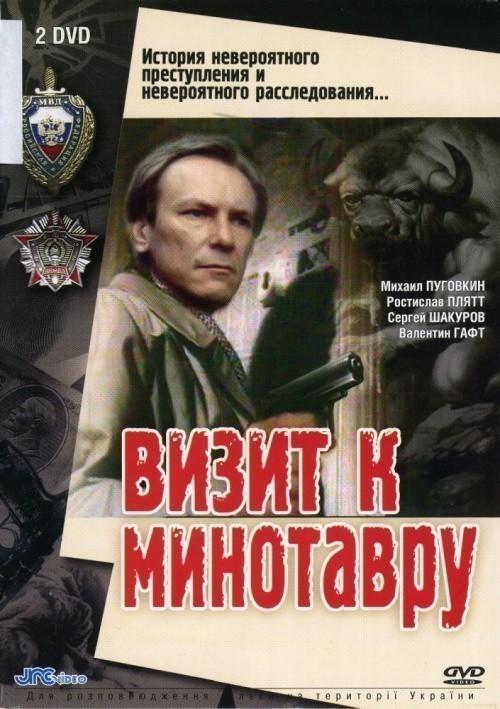 «Фильм Человек.который Смеётся» — 2005