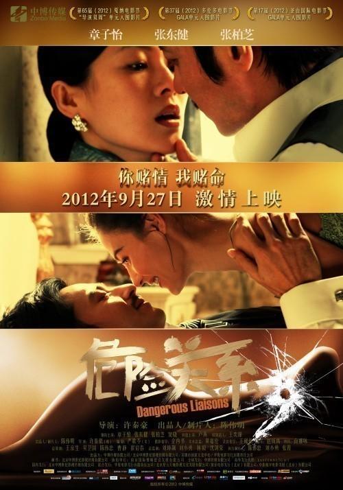 «Скачать Фильм Гибель Империи» — 2007
