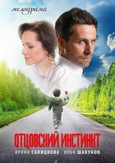 «Скачать Фильм Через Торрент Отцовский Инстинкт 2014» — 2011